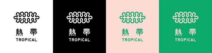 Tropical Deli Café on Behance