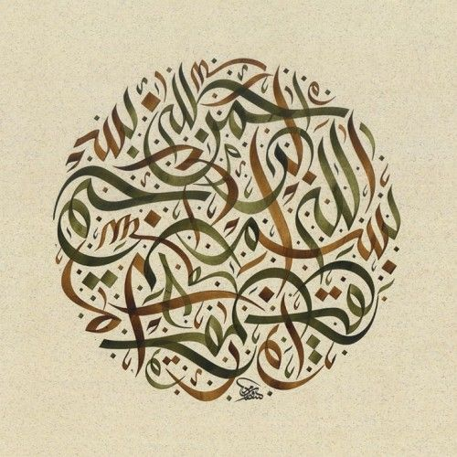 "Bismillah Calligraphy ""In the Name of God, the Owner of All Grace, the Most Merciful"" Originally found on: as-salaam-alaikum"