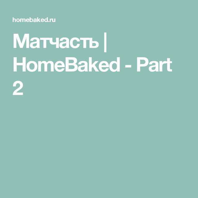 Матчасть | HomeBaked - Part 2