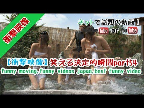 【衝撃映像】笑える決定的瞬間part54 best funny video