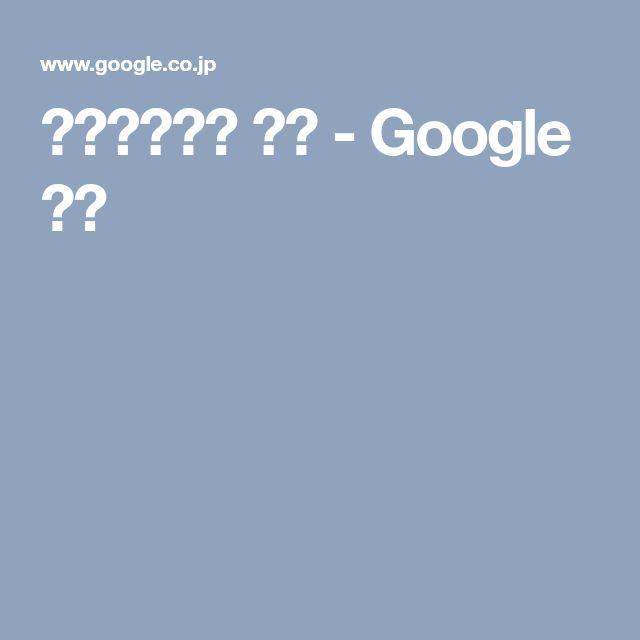 お洒落な部屋 予算 - Google 検索