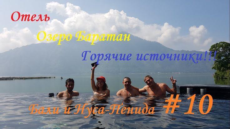 Бали и Нуса-Пенида #10 Отель и горячие источники!