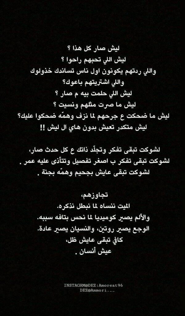 Pin By Sara Saro On كلام أعجبني Photo Quotes Instagram Music Arabic Jokes