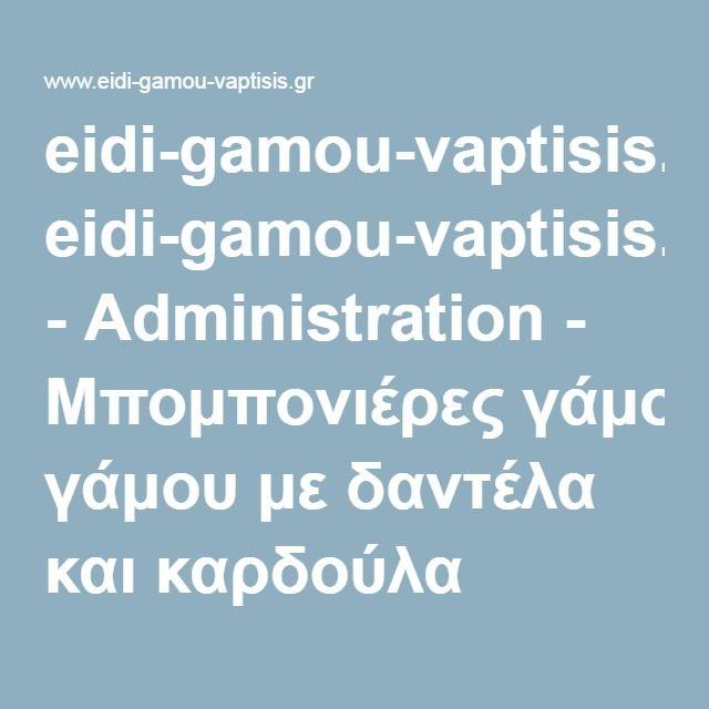 eidi-gamou-vaptisis.gr - Administration - Μπομπονιέρες γάμου με δαντέλα και καρδούλα (848-Β)