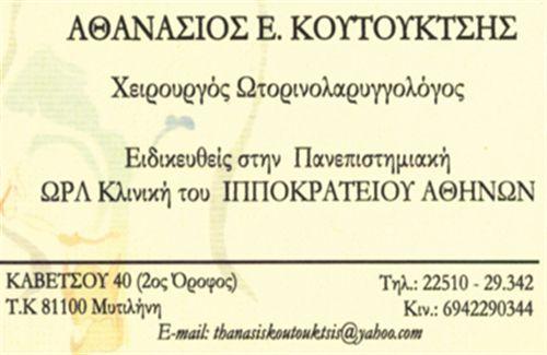Κουτουκτσής Αθανάσιος - ΩΡΛ ΜΥΤΙΛΗΝΗ