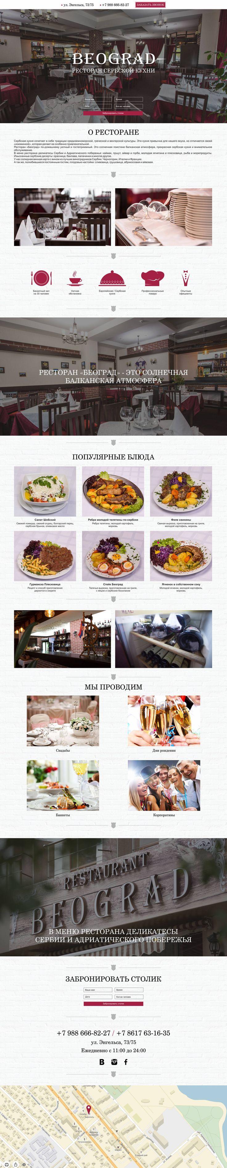 Landing page for the restaurant Serbian kitchen Beograd. Разработка landing page для ресторана сербской кухни Београд.