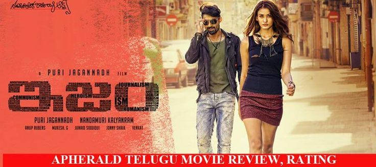ISM Telugu Movie Review, Rating