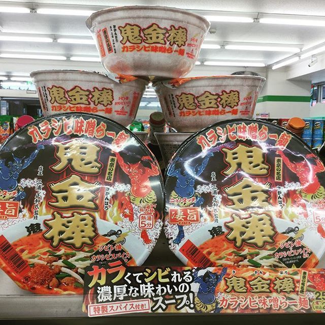 ファミマ限定👹 「鬼金棒」の人気メニューをカップ麺で再現していただきました。麺は、スープがよく絡むノンフライ極太麺、スープは、唐辛子を効かせたコクのある辛さと花椒を効かせたしびれる刺激が特長の味噌スープです👹。 沖縄県は8/1からの発売となります。 ※地域によっては価格が異なる場合がございます。 ※一部の地域および一部の店舗では取扱いのない商品がございます。  #ramen #karasibi  #japanesenoodles  #kikanbo #spicyramen  #travel  #鬼金棒  #東京 #神田 #池袋  #パクチー #らーめん  #ラーメンインスタグラム  #ラーメン倶楽部  #カップ麺  #ラーメンインスタグラマー  #麺スタグラム #ラーメン女子  #肉 #ファミマ #ファミマ限定