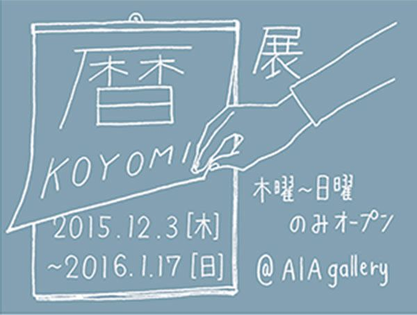 KOYOMI展