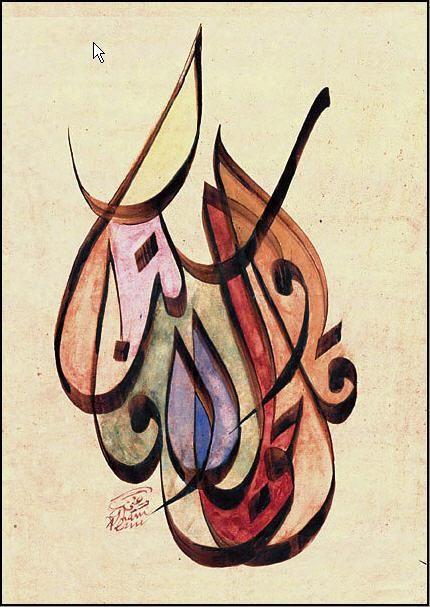 """calligraphie : """"Dis la vérité sinon tais-toi.""""  Oeuvre  de Ghani Alani"""