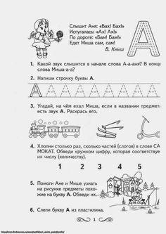 Учим буквы, обозначающие гласные звуки