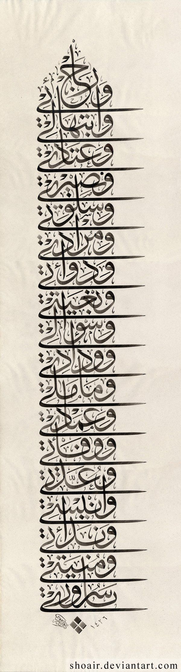 """Say """"Nothing will afflict us but what Allâh has ordained for us"""" Arabic Calligraphy and Islamic Art by Nihad Nadam For more: www.nihad.me/calligraphy/41/Is…"""