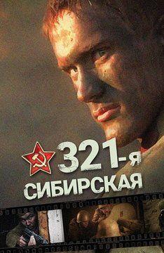 Смотреть 321-я сибирская 2017