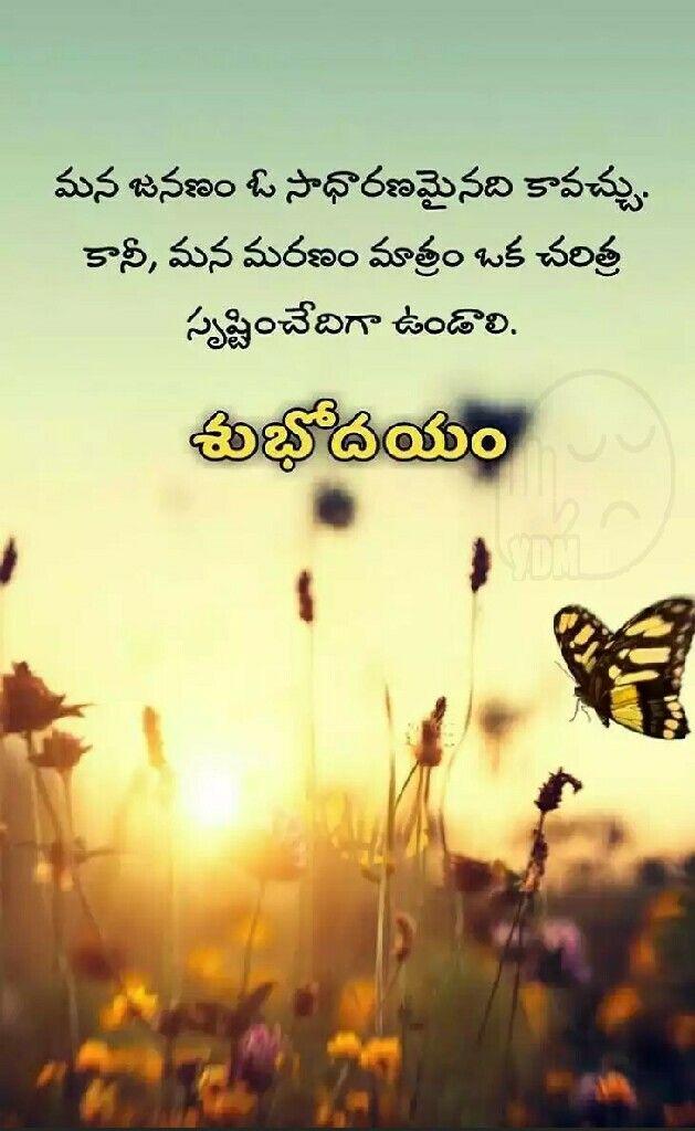 Pin By Abhinav Prabhas On Telugu Quotes Pinterest Quotes Life