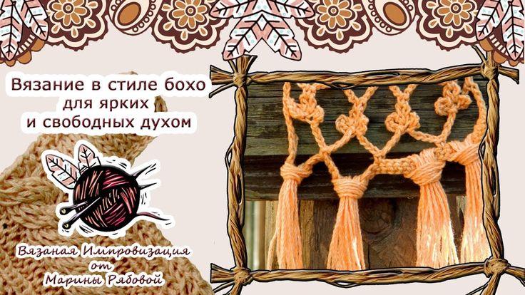 Вязание в стиле бохо Вязаная Импровизация