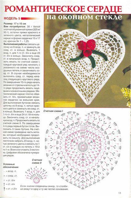 FREE PATTERN ~ WRITTEN IN RUSSIAN ~ WITH DIAGRAM ~ Heart crocheted