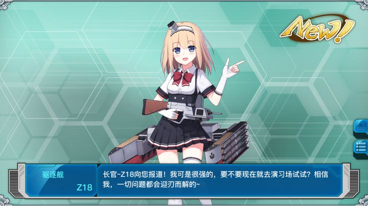 #Warship Girls# destroyer KMS Z18