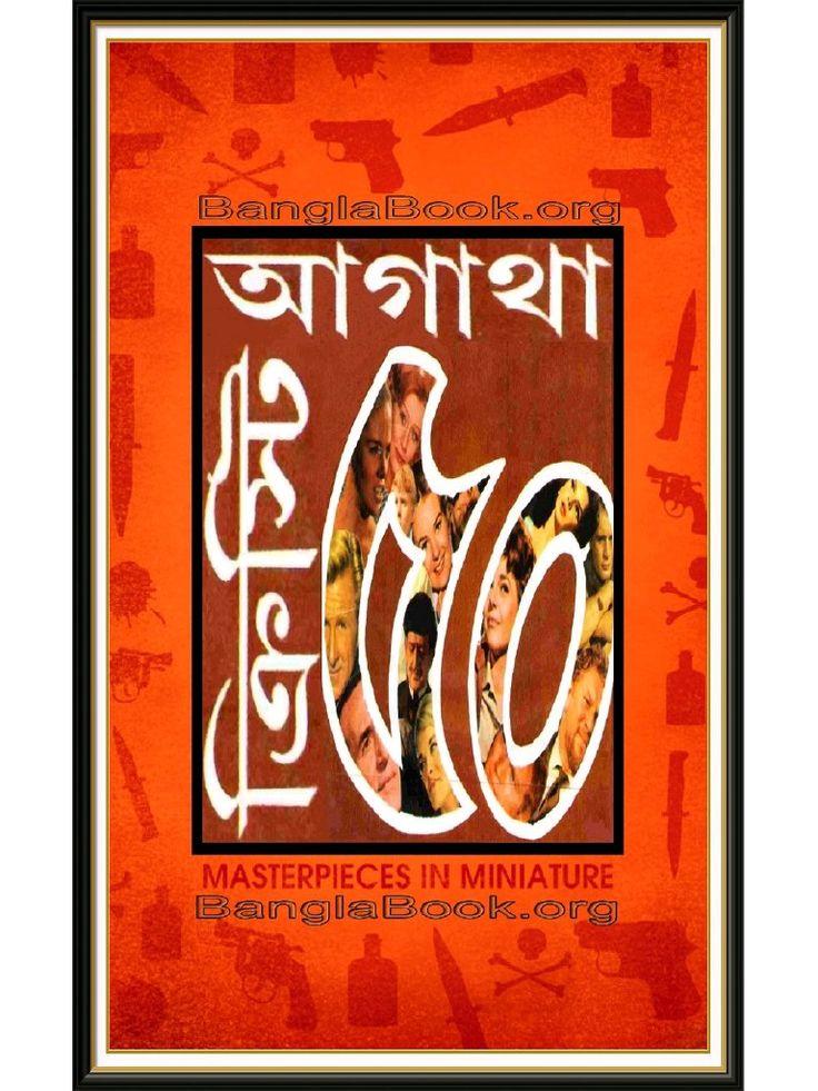 BANGLA PDF BOOKS DOWNLOAD