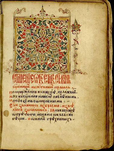 BibliOdyssey: Cyrillic Manuscripts. Prizrenski rukopis Dusanovog zakonika 1515-1525 (RS 688)