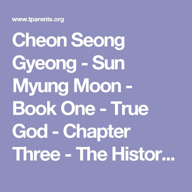 Cheon Seong Gyeong - Sun Myung Moon - Book One - True God - Chapter Three - The History of the Providence of Restoration and Changes in Humankind's View of God - Section 1. The God of the Old Testament Age