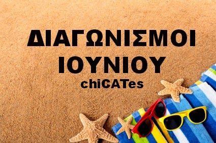 chiCATes: ΔΙΑΓΩΝΙΣΜΟΙ ΙΟΥΝΙΟΥ 2014 (GIVEAWAYS-JUNE 2014)
