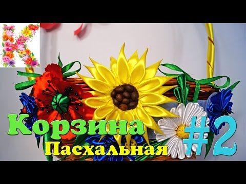 Пасхальная корзина канзаши - часть 2. Василек и Подсолнух канзаши. Украшаем корзину - YouTube