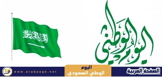متى موعد اليوم الوطني السعودي 1442 رقم 90 Arabic Calligraphy Calligraphy Art
