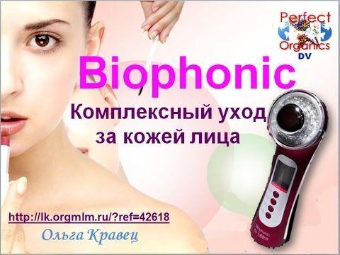 Perfect Organics  БИОФОНИК