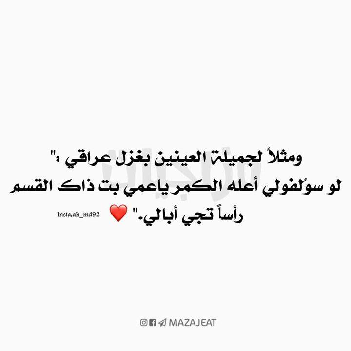 متابعه لقناتنه ع التلكرام Https T Me Mazajeat Ahmed Words Quotes Love Quotes