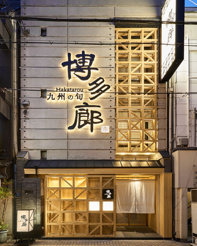 本格割烹「九州の旬 博多廊 法善寺店」がオープンいたします:ニュースリリース 各種ホテル、フードサービス、公共リゾート、スパ、旅館、エンターテイメントをはじめとする「喜び」を創造する総合プロデュース