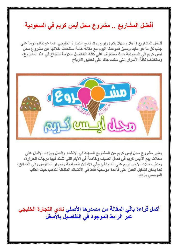 أفضل المشاريع مشروع محل أيس كريم في السعودية Microsoft Word Document Words Books