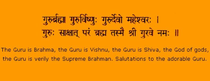 Mantra for Guru on Guru Purnima