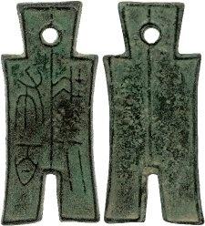 Spade-money, bronze, China, 10, Xin dynasty, Wang Mang.