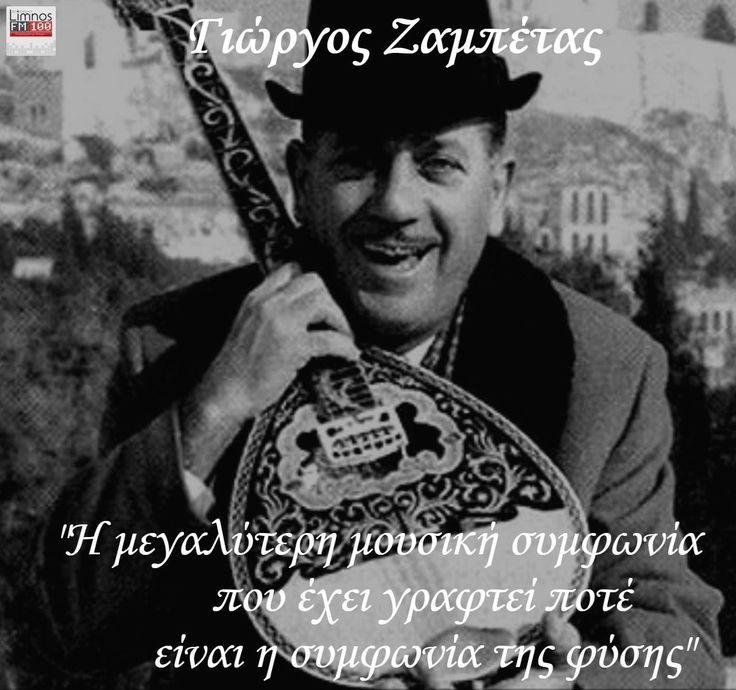 Στις 10 Μαρτίου του 1992 έφυγε από τη ζωή ο δεξιοτέχνης του μπουζουκιού, Γιώργος Ζαμπέτας.
