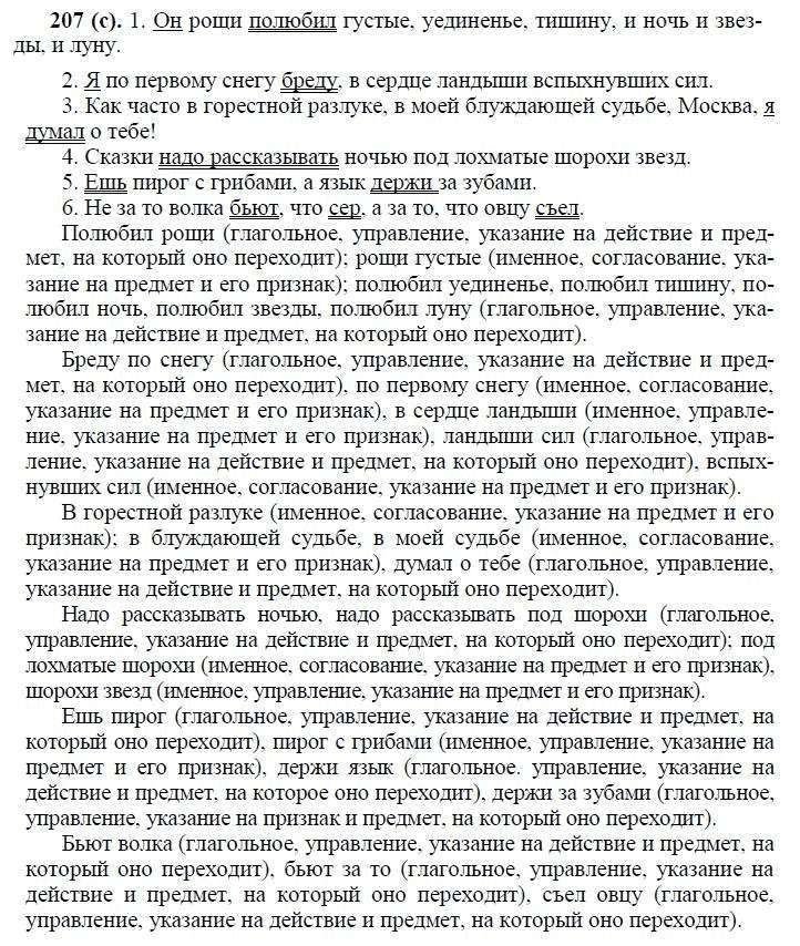 Гдз по русскому языку а.и.власенко