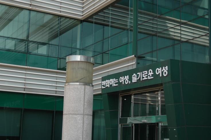시흥히 여성비전센터 : 경기도 시흥시 정왕동 1800-7 / eduinfo.siheung.go.kr