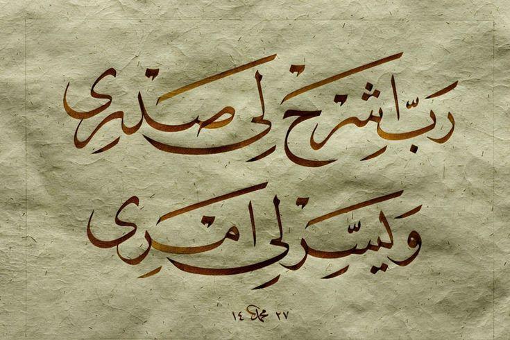 OZCAY   Hz. Musa (a.s.)'ın Duası