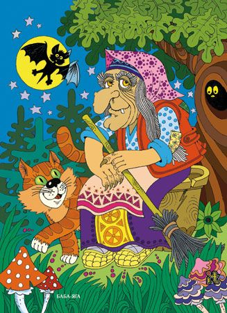 _baba_jaga_party.russian fairy tale Baba YAga