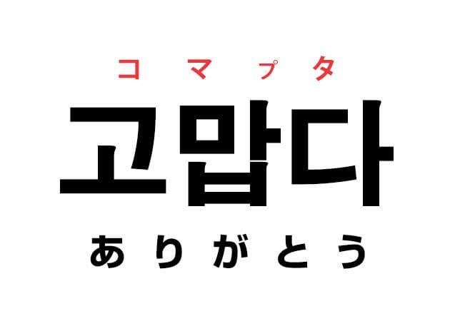 音声付き 韓国語の ありがとう フレーズ50選 発音を確認 しっかり感謝を伝えたい ハングルノート 韓国語 勉強 韓国語 韓国語 勉強 ノート