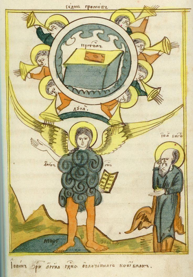 Ангел, облеченный в облако.---Рукописи 17-19 веков из фондов Древлехранилища Пушкинского дома.