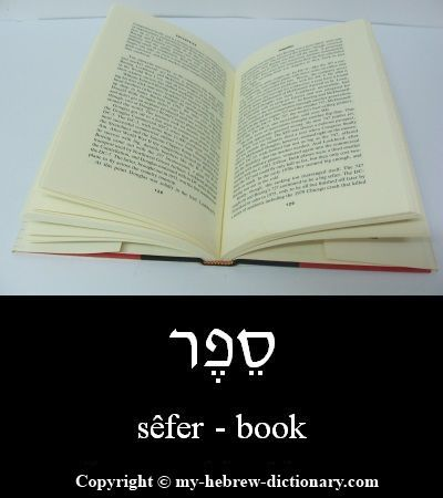 Amazon.com: learn hebrew: Books