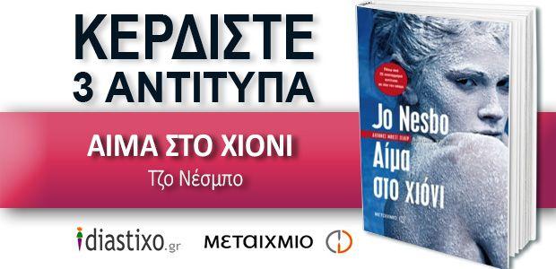 Κερδίστε 3 αντίτυπα από το βιβλίο του Τζο Νέσμπο ΑΙΜΑ ΣΤΟ ΧΙΟΝΙ #diagonismoi #διαγωνισμοί #βιβλία #Μεταίχμιο #Nesbo #Jo_Nesbo