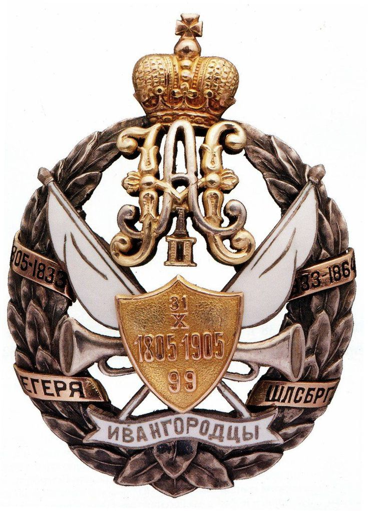28 февраля 1910 года был утвержден нагрудный знак 99-го пехотного Ивангородского полка.