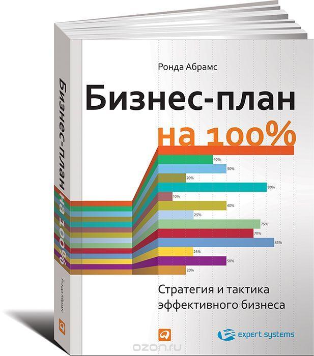 """Книга """"Бизнес-план на 100%. Стратегия и тактика эффективного бизнеса"""" Ронда Абрамс - купить книгу ISBN 978-5-9614-4548-0 с доставкой по почте в интернет-магазине OZON.ru"""