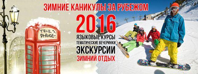 Зимние каникулы 2016 - зимний отдых для детей и школьников - http://simplex.in.ua/_winter