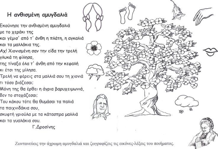 Η Νατα...Λίνα στο Νηπιαγωγείο: Η ΑΜΥΓΔΑΛΙΑ