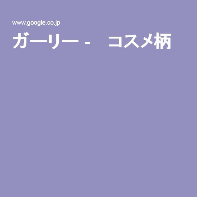 ガーリー - コスメ柄