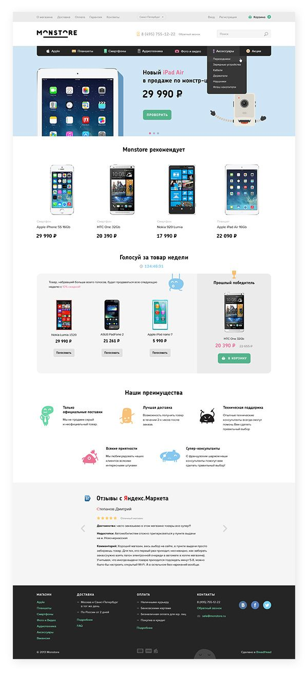 Monstore on Behance