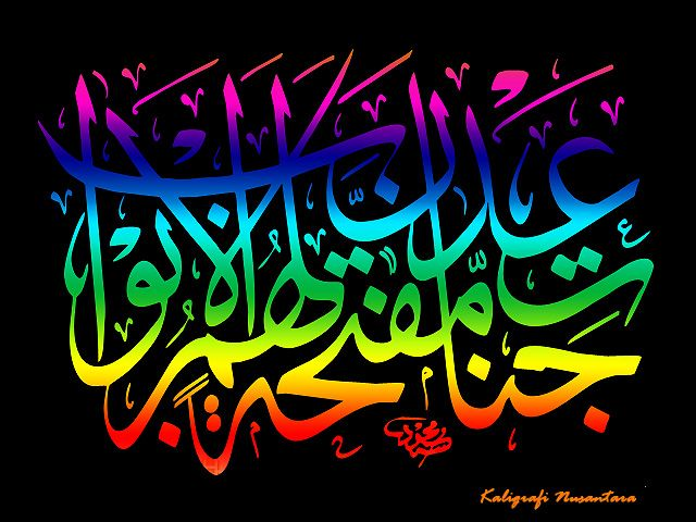 Pin On Calligraphie Arabe En Couleur