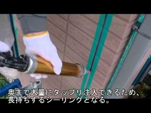 外壁塗装で質が上がるポイントを神奈川・横浜の塗装職人が解説。    国家資格の一級塗装技能士を6人抱える職人業者が伝える、業者ならばあまり聞かれたくない質問。    外壁塗装の見積もりを頼むとき、業者に聞くとさらに質が良くなる、3つの重要ポイントは・・      ①2液シーリング(コーキング)を使うのか?    ホームセンターでもよく見かける形の「1液成分形のシーリング」。    数メートルの補修に使うにはもってこいだが、本格的な外壁塗装には肉厚不足になる可能性が非常に高い。    それを2液は可能にする。    1液を使うのか2液を使うのかを業者に聞いておく。          ②専門シーリング職人が施工するのか?    塗装職人がシーリングを兼ねる業者も少なくない。    ただシーリング専門職人とは使う機械も道具も違う。    肉厚ボリュームできれいに仕上げるには絶対的にシール職人にはかなわないので、シール職人が入るのかを聞いておく。        ③クサビ足場か単管ブラケット足場か?    これはかなり重要。でも情報も少ないのか素人さんは気にしない人が多い。